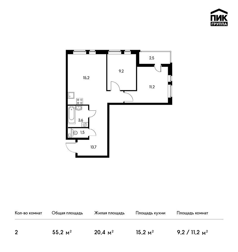 Планировка Двухкомнатная квартира площадью 55.2 кв.м в ЖК «Московский квартал»