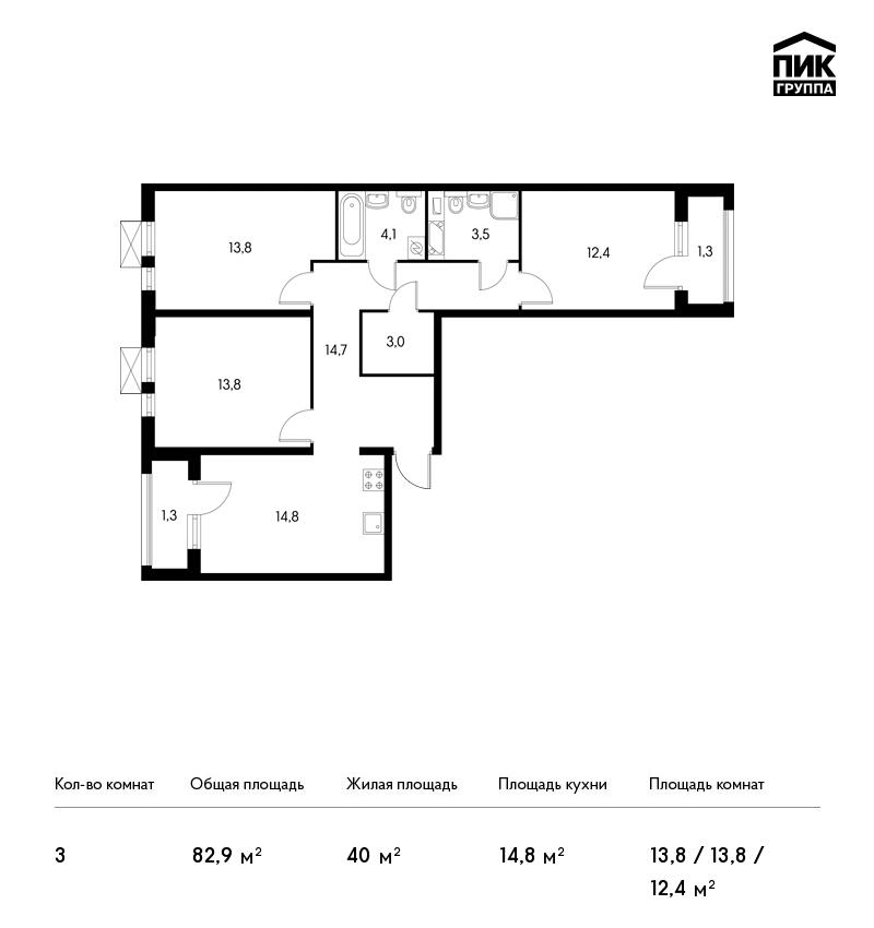 Планировка Трёхкомнатная квартира площадью 82.9 кв.м в ЖК «Московский квартал»