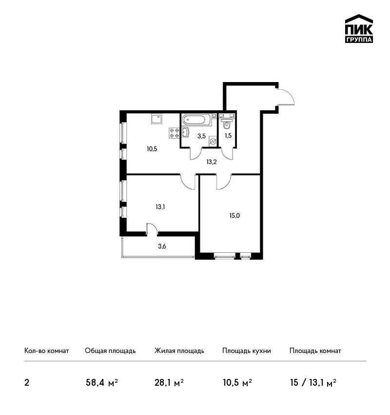 Планировка Двухкомнатная квартира площадью 58.4 кв.м в ЖК «Московский квартал»