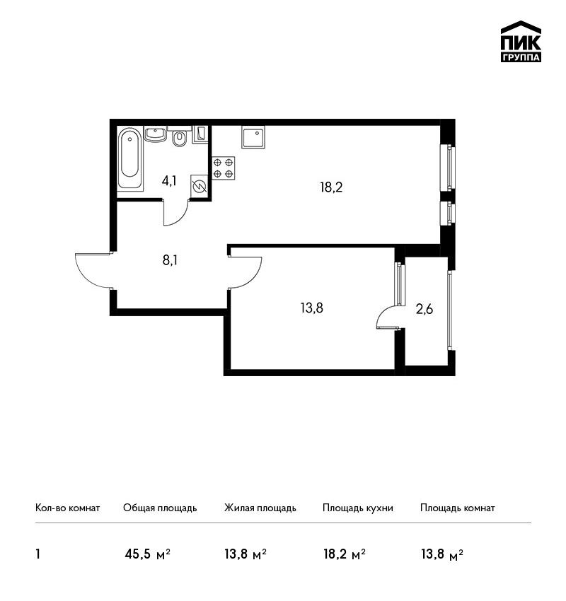 Планировка Однокомнатная квартира площадью 45.5 кв.м в ЖК «Московский квартал»