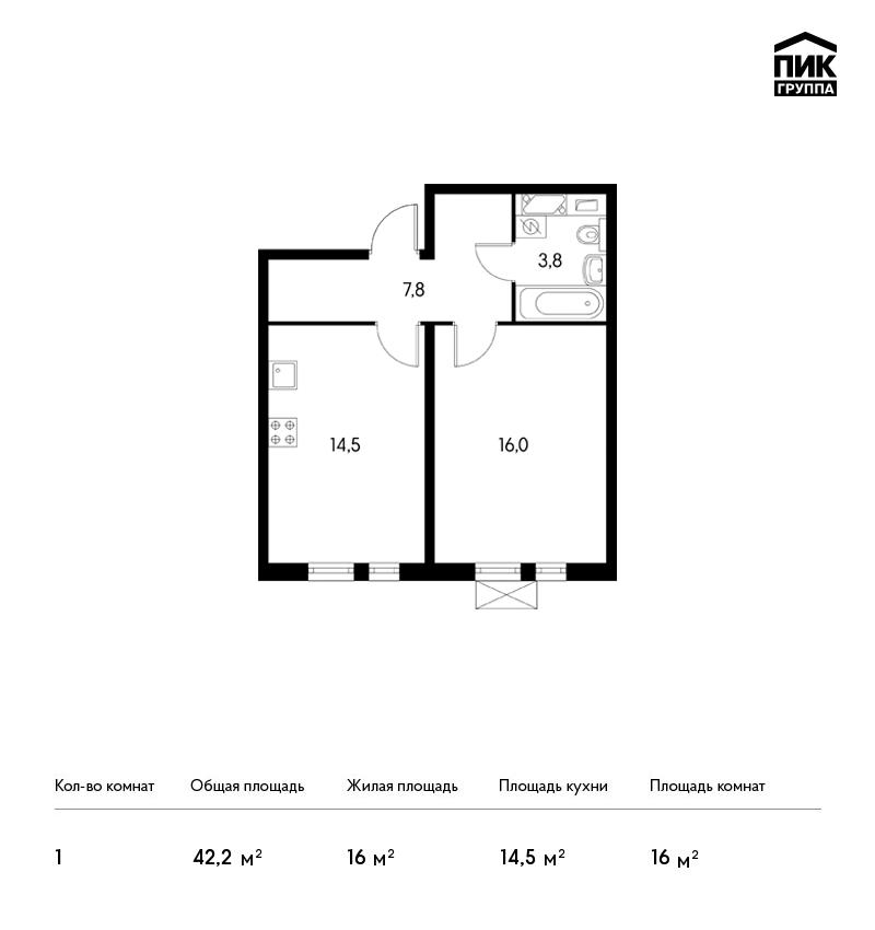 Планировка Однокомнатная квартира площадью 42.2 кв.м в ЖК «Московский квартал»