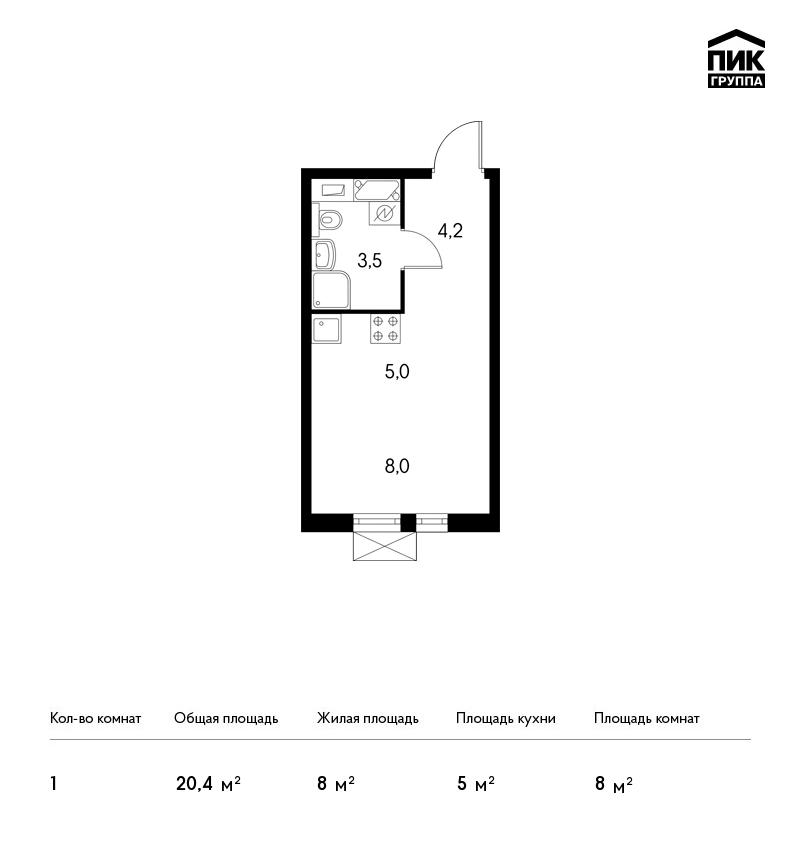 Планировка Студия площадью 20.4 кв.м в ЖК «Московский квартал»
